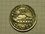 50 рублей 1945 победа тяжелый танк КВ-1 копия, фото №2