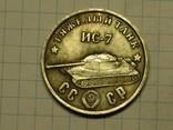 50 рублей 1945 победа тяжелый танк ИС-7  копия, фото №2