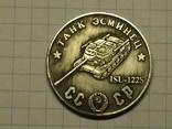 50 рублей 1945 победа танк эсминец ИСУ-122С копия, фото №2