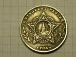 50 рублей 1945 кавалеры победы Роля-Жимерский копия, фото №3