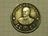 50 рублей 1945 кавалеры победы Роля-Жимерский копия, фото №2