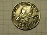 50 рублей 1945 победа танк эсминец 212 А копия, фото №2