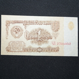 1 рубль 1961 год. Брак (перекос) Пресс., фото №2