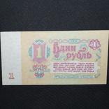 1 рубль 1961 год. Брак (перекос) Пресс., фото №3
