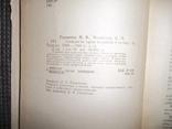 Технология кроя и шитья.1980 год., фото №5