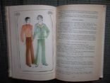 Технология кроя и шитья.1980 год., фото №7