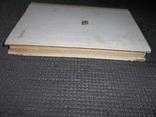 Технология кроя и шитья.1980 год., фото №13
