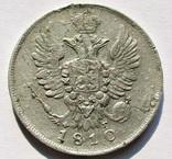 20 копеек 1810 года (Биткин - R), фото №3
