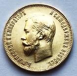 10 рублей 1911 года., фото №3
