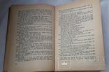 """Л.Н.Толстой """"Воскресение"""" (1924 год.На Немецком), фото №7"""