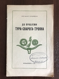 Украинская мифология Тур-Свароп-Троян, фото №2