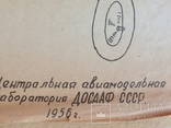 Сборная модель самолёта из дерева. Экземпляр старый, СССР, фото №8