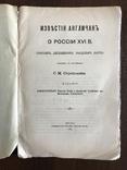 1884 Путешествие англичан в Россию 16 века, фото №3