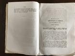 1884 Путешествие англичан в Россию 16 века, фото №4