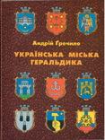 Гречило А. Українська міська геральдика (з автографом), фото №2