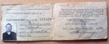 Удостоверение на льготы. 89 г., фото №3