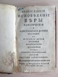 1769 Православие для младых детей, фото №2
