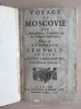 1688 Путешествие в Московию к Царю Алексею Михайловичу, фото №2