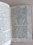 1688 Путешествие в Московию к Царю Алексею Михайловичу, фото №4