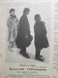 1915 г. Мировая война на Галичине, фото №5