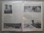 1915 г. Мировая война на Галичине, фото №9