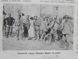 1915 г. Генерал Брусилов взявший город Галич, фото №12