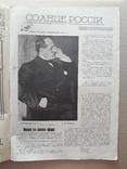 1915 г. Станиславов. Вступление русских войск., фото №7