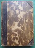 Кожные и венерические болезни , Т.I и Т.II ., фото №5
