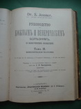Кожные и венерические болезни , Т.I и Т.II ., фото №13