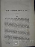 1865-1867 Православное обозрение, фото №5