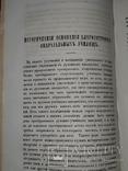 1865-1867 Православное обозрение, фото №6