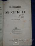1865-1867 Православное обозрение, фото №7