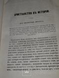 1865-1867 Православное обозрение, фото №9