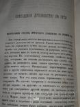 1865-1867 Православное обозрение, фото №10
