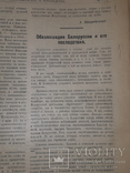 1921 Вестник коневодства, фото №5