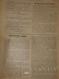1921 Вестник коневодства, фото №6