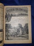 1910-11 Русский паломник 25 номеров, фото №3