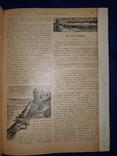 1910-11 Русский паломник 25 номеров, фото №8