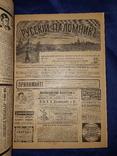 1910-11 Русский паломник 25 номеров, фото №10