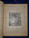 1910-11 Русский паломник 25 номеров, фото №11