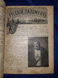 1910-11 Русский паломник 25 номеров, фото №12