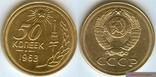 50 копеек 1963 года копия монеты СССР пробная копия желтый метал, фото №2