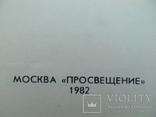 "Косарев А. ""Искуство медали"" 1982р., фото №3"