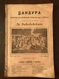 Бандура Украинская Фантазия до 1917 года, фото №2