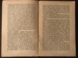 1946 Энгельс Роль труда в превращении обезьяны в человека, фото №4
