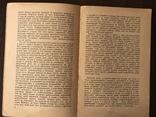 1946 Энгельс Роль труда в превращении обезьяны в человека, фото №5