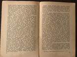 1946 Энгельс Роль труда в превращении обезьяны в человека, фото №6