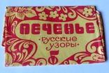 """Обертка от печенья """"Русские узоры"""", фото №2"""
