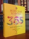 """Книга """" Искусная хозяйка. 365 меню на каждый день """" 2006, фото №2"""