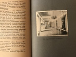1916 Архитектура дом Княгини Шаховской Качественная полиграфия, фото №7